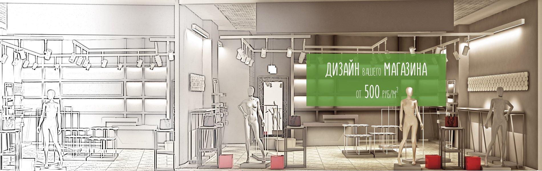 Разработаем дизайн вашего магазина